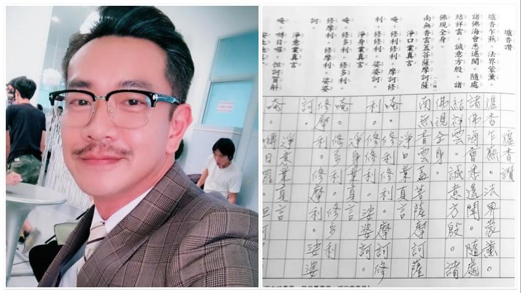 圖/翻攝自江俊翰臉書 手抄經文懺悔1個月 江俊翰訴苦:最煎熬的是「這件事」