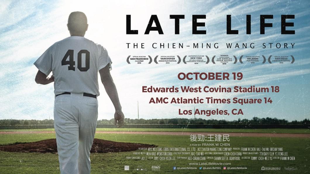 圖/大洛杉磯台灣會館提供 紀錄片《後勁:王建民》 排入美國主流戲院檔期