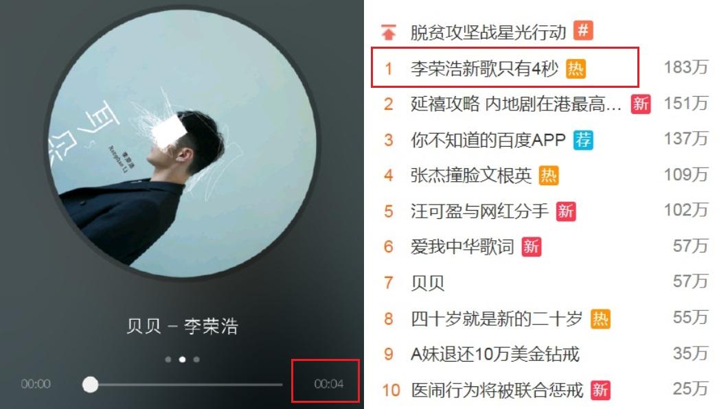 圖/翻攝自微博 李榮浩新歌「就4秒」 227萬人一聽秒登熱搜冠軍