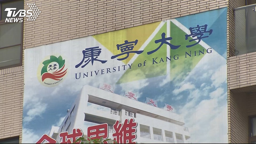 圖/TVBS 康寧僅停招台南校區20% 教部:考量師生權益