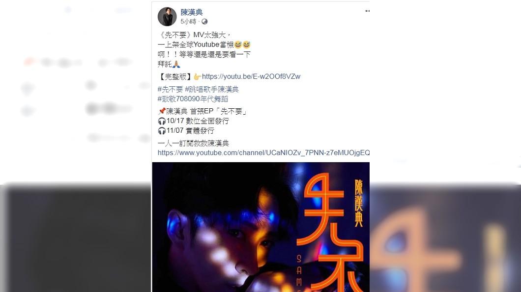 圖/翻攝自陳漢典臉書