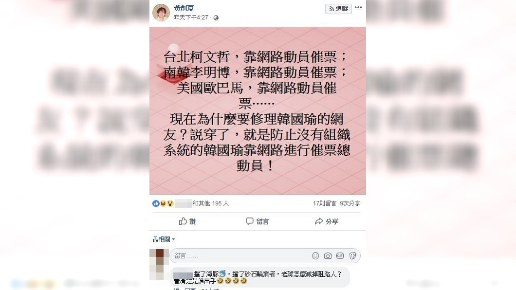 圖/翻攝自黃創夏臉書