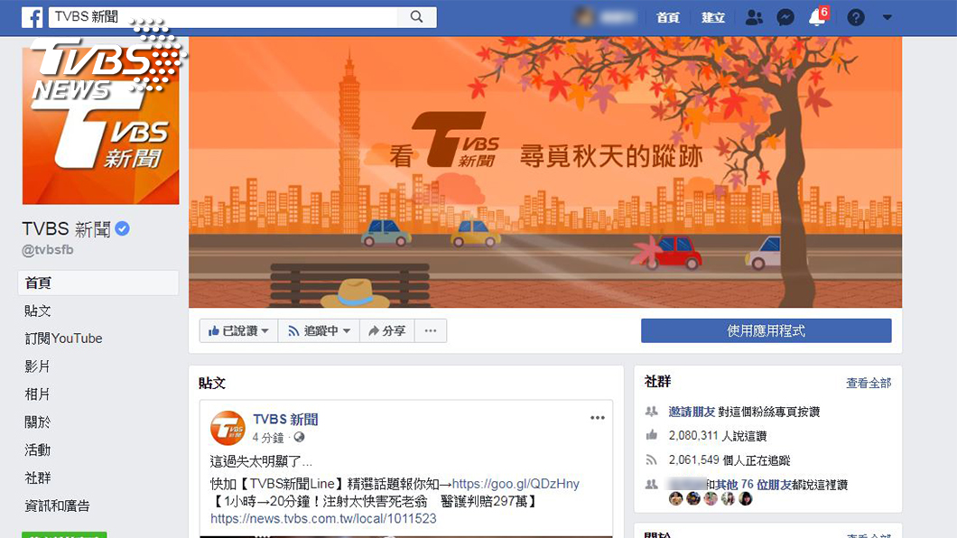 TVBS粉專獲選電視媒體粉專參與度第一。(圖/TVBS) 媒體FB粉專調查 TVBS新聞參與度項目電視媒體最佳