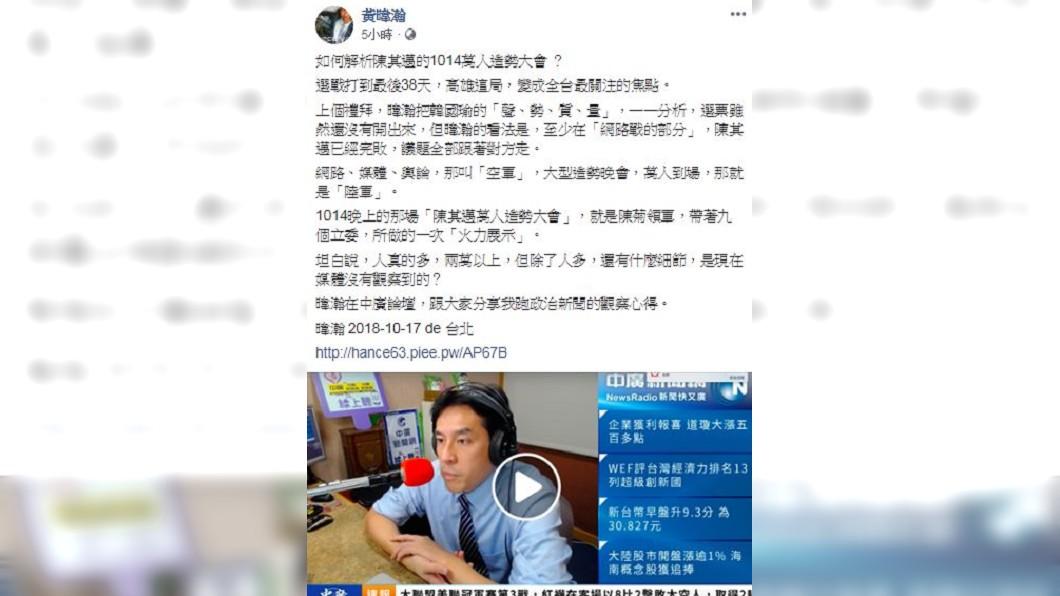 圖/翻攝自黃暐瀚臉書