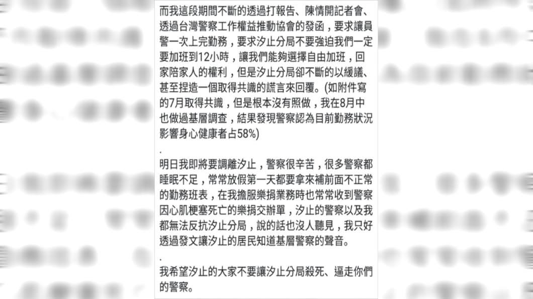 圖/翻攝自臉書汐止集團