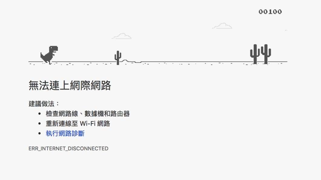 當無法上網時打開chrome瀏覽器,上方會有小恐龍小遊戲可以玩。圖/翻攝自Google chrome Chrome斷線小彩蛋遊戲 按「下」小恐龍還會這麼做
