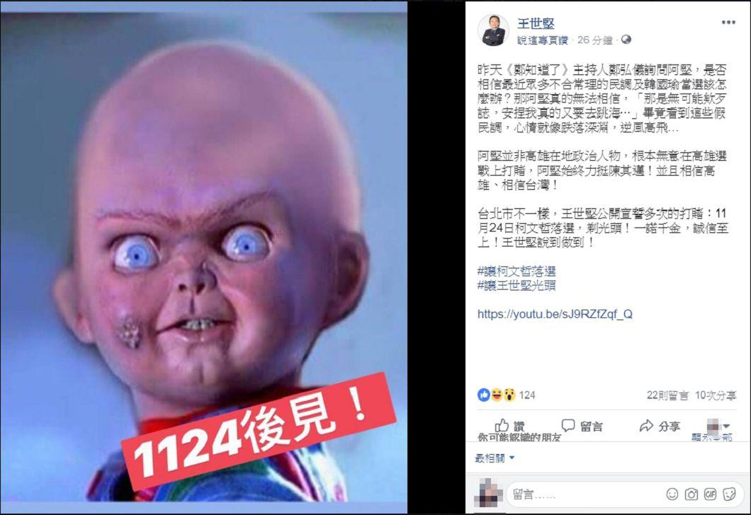 圖/王世堅臉書