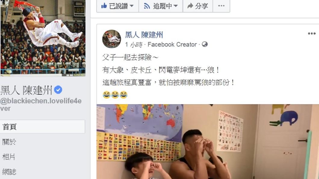 圖/翻攝自黑人陳建州臉書
