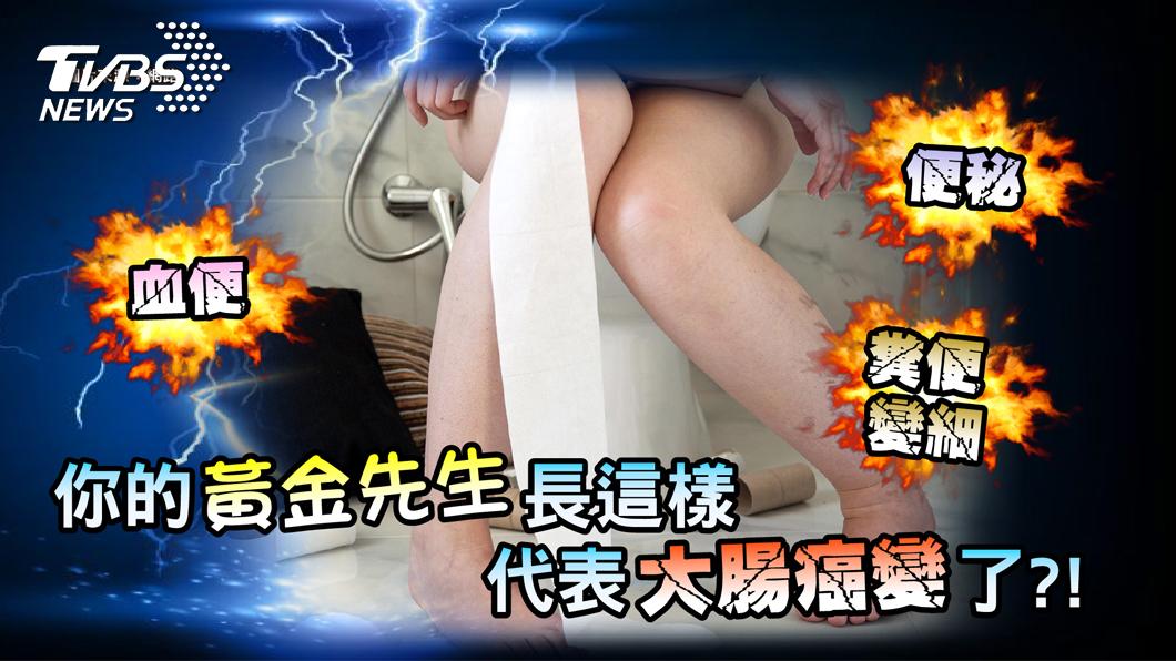 圖/TVBS 台灣大腸癌發生率世界第一    定期篩檢護健康