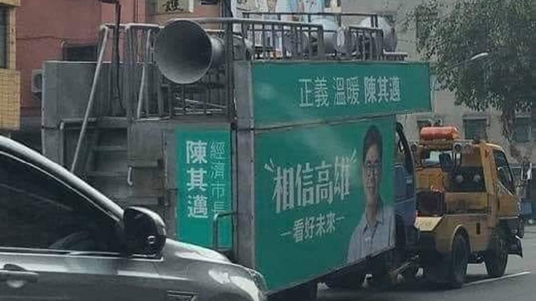 圖/翻攝臉書 剛抽完號次宣傳車就被拖吊?陳其邁總部:車子故障