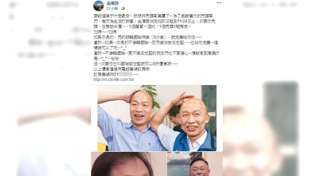 圖/翻攝業者臉書粉專