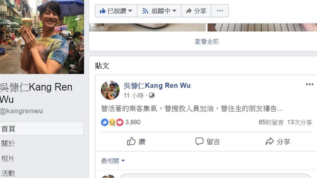 圖/翻攝自吳慷仁臉書