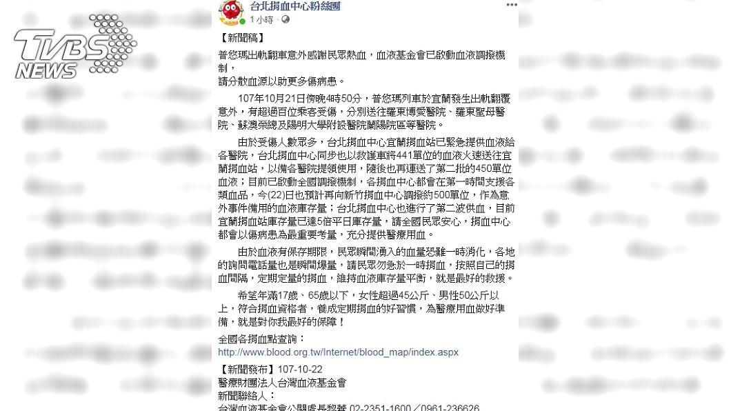 台北捐血中心新聞稿。圖/翻攝自台北捐血中心粉絲團 捐血勿急!台北捐血中心:定期定量才是最好救援