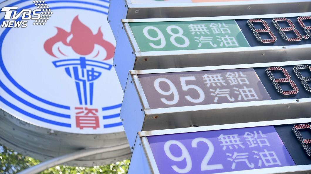 圖/中央社 95無鉛油出包!中油宣布:全額退費並送同等金額油料