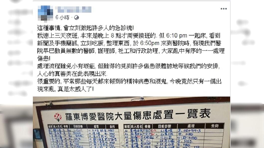 圖/翻攝博愛醫院醫師臉書