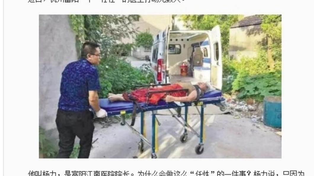 圖/翻攝自《人民日報》 高齡嬤斷腿沒錢治療 暖醫不收錢:能救一個是一個!