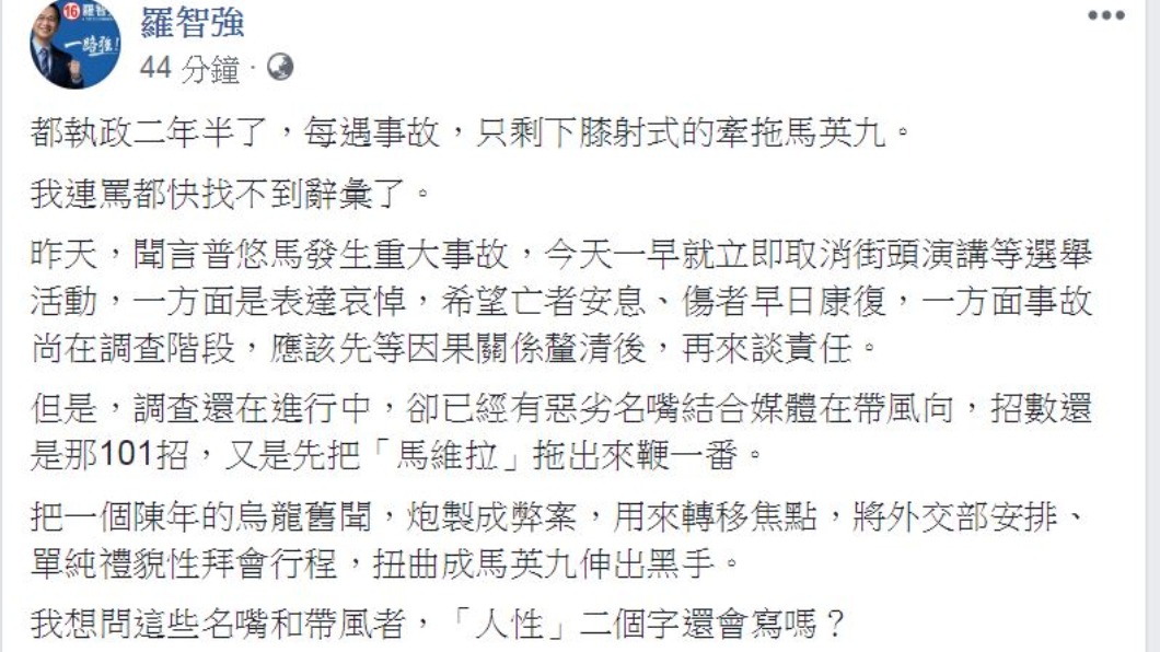翻攝/羅智強臉書