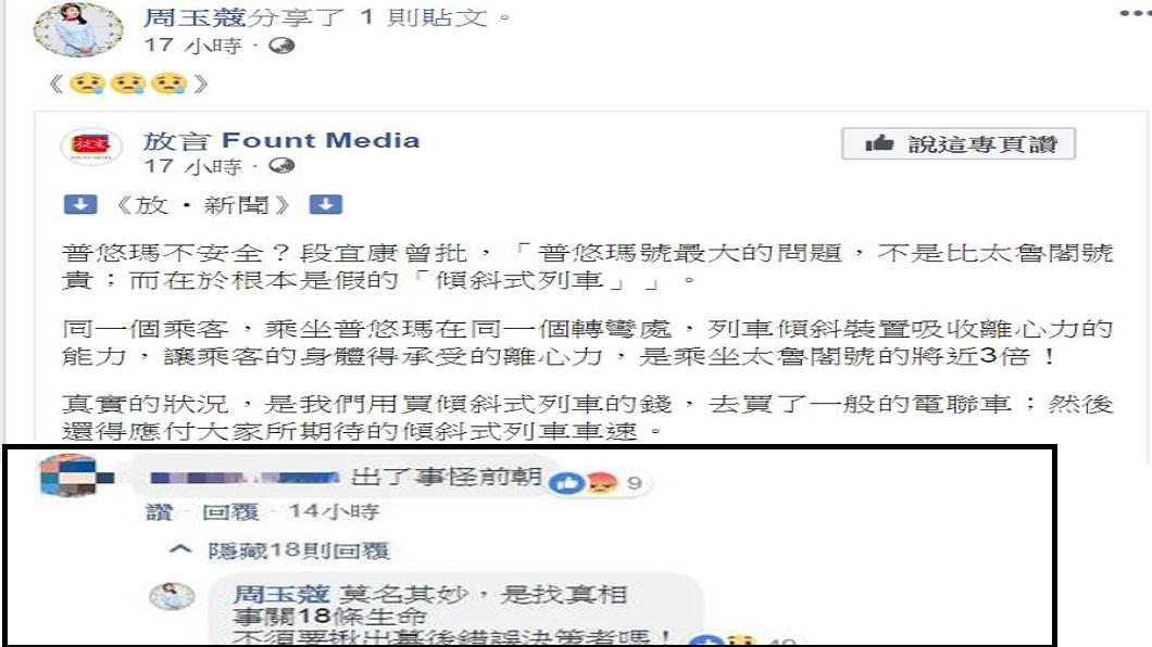 翻攝/周玉蔻臉書