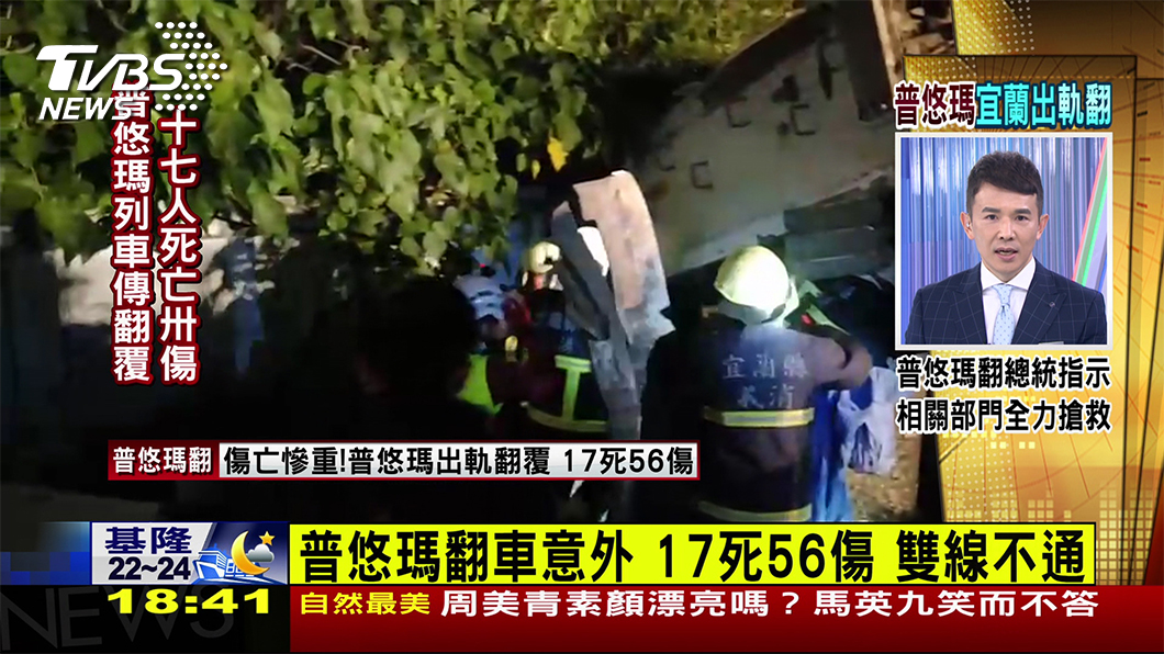 TVBS新聞主播謝向榮。(圖/TVBS)