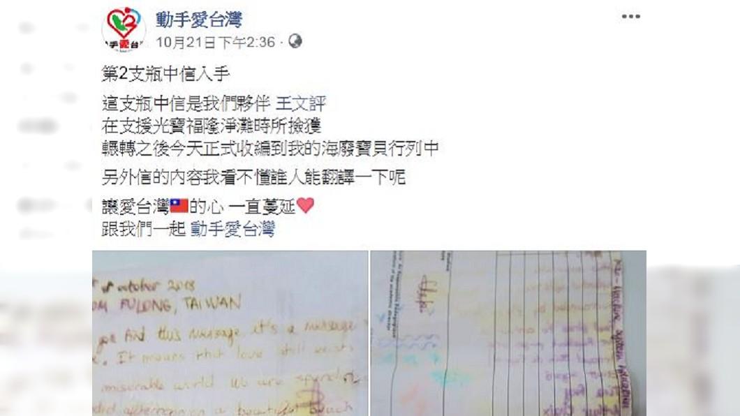 「動手愛台灣」粉專在臉書分享撿到瓶中信,呼籲大家誤以為這是浪漫,其實是在製造垃圾!圖/翻攝自動手愛台灣臉書