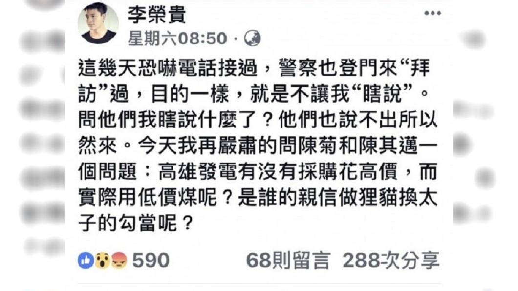 圖/翻攝自 臉書 李榮貴IP在新加坡 稱警「登門拜訪」遭戳破