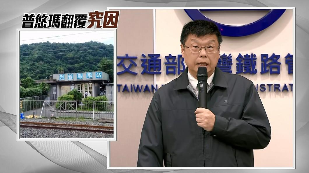 圖/TVBS 人為疏失害SOP 台鐵:司機員關閉ATP沒回報調度員