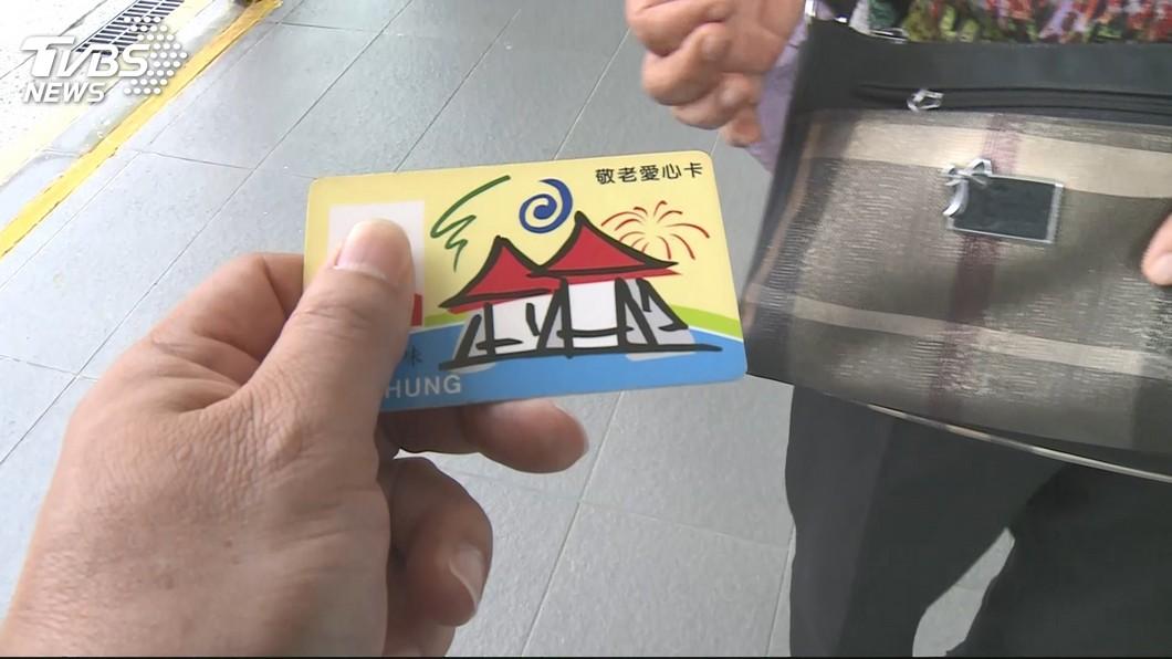 台中敬老愛心卡搭小黃單趟補助提高到85元。(圖/TVBS) 敬老愛心卡補助搭小黃 盧秀燕:提高到85元