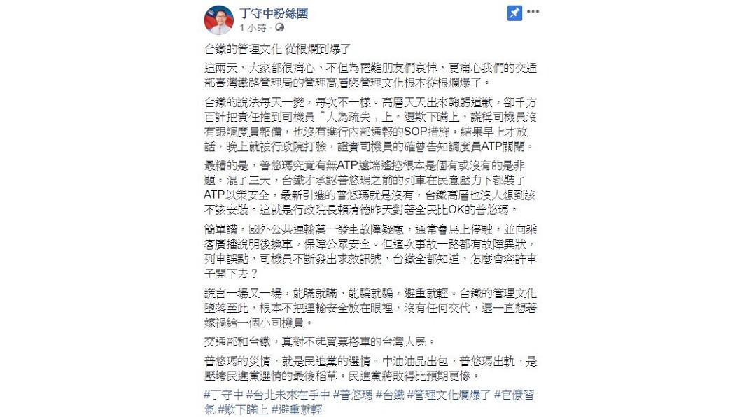 丁守中25日發文痛批台鐵和交通部!圖/翻攝自丁守中粉絲團臉書