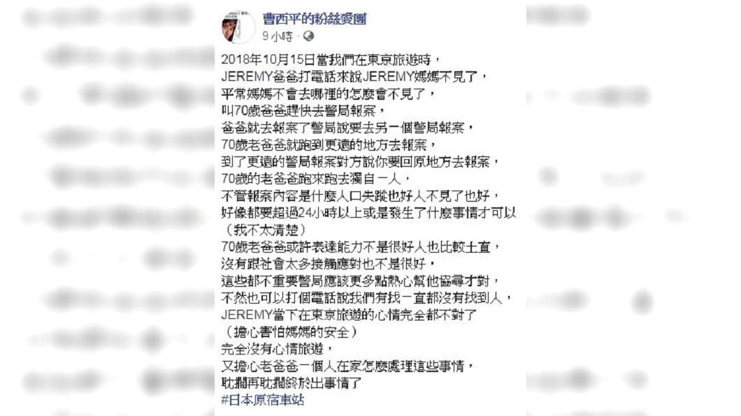 曹西平怒轟警方辦案效率不彰、踢皮球,讓失蹤案變成了命案。圖/翻攝自 臉書