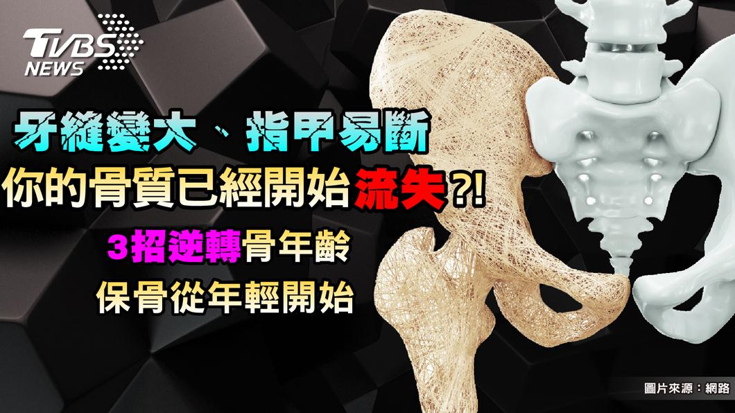圖/TVBS 35歲骨質快速流失  保骨從年輕開始