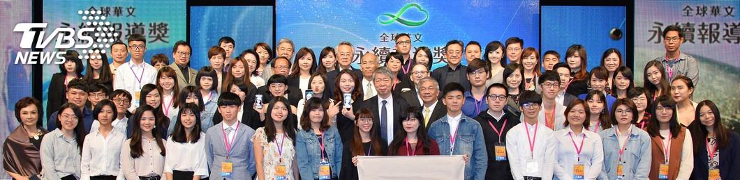 第二屆全球華文永續報導奬全體合照 / TVBS 《全球華文永續報導奬》27組獲獎 總奬金132萬元