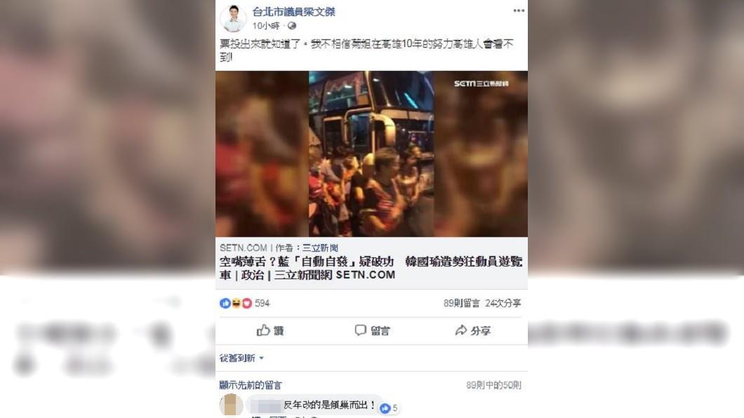 圖/翻攝台北市議員梁文傑臉書