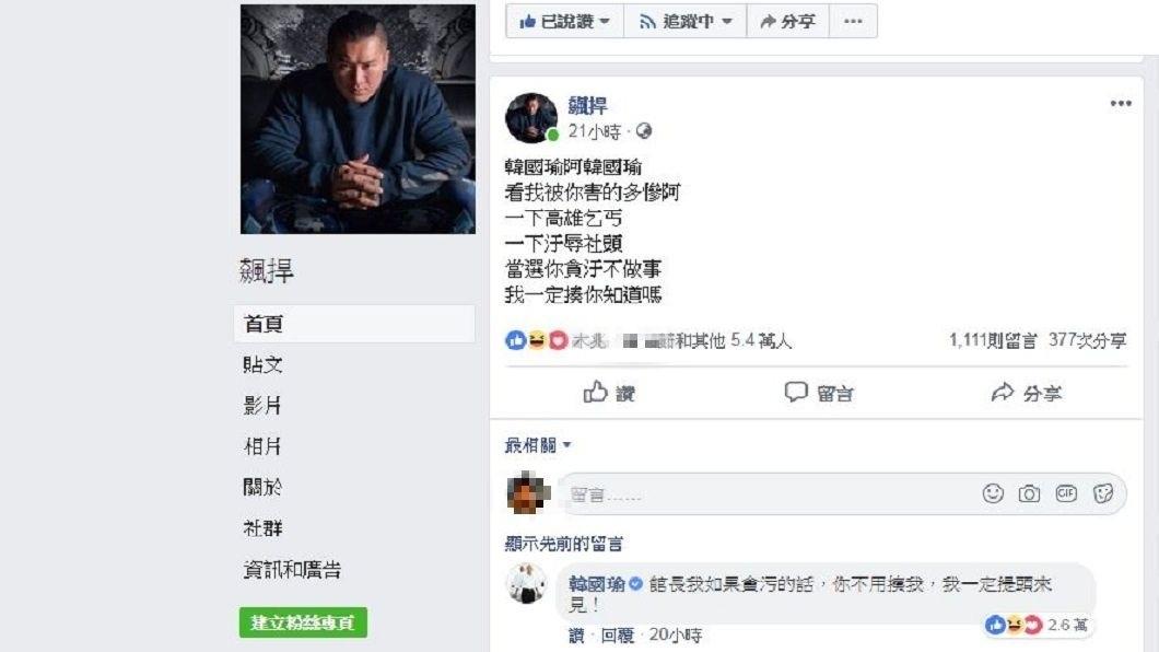館長在臉書發文抱怨被韓國瑜害慘了,還嗆聲對方如果貪汙一定會揍他,沒想到韓國瑜親自回應。(圖/翻攝自飆悍臉書)