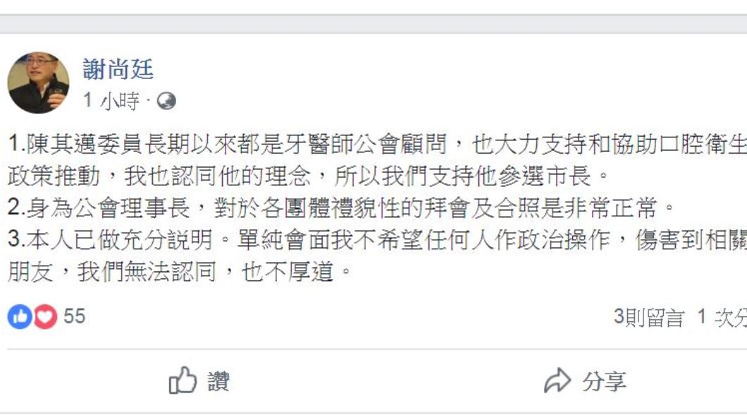 翻攝/謝尚廷臉書