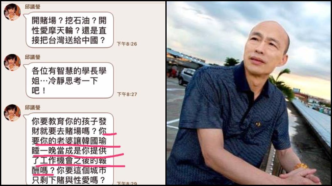 圖/翻攝臉書 「老婆陪韓國瑜睡一晚」當報酬?邱議瑩Line訊息曝光
