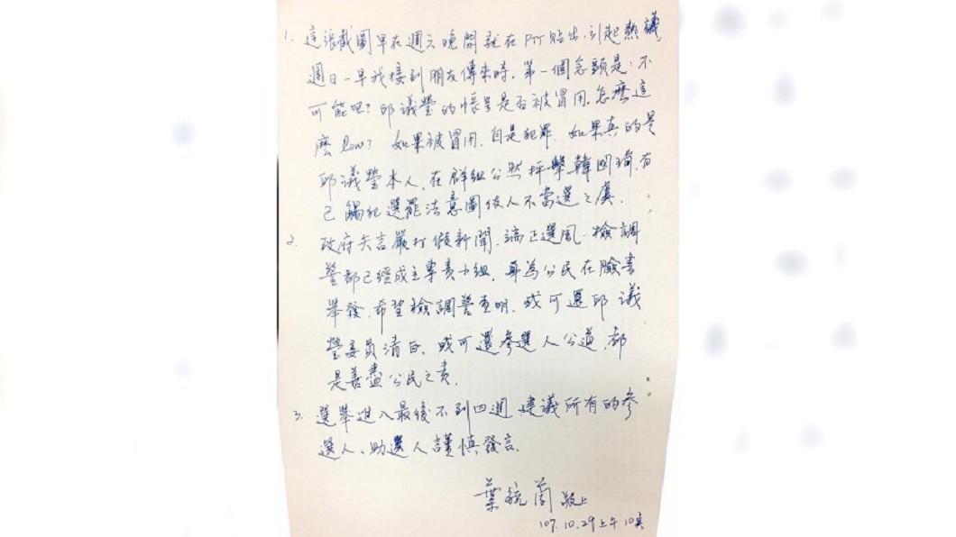 葉毓蘭在今早邱議瑩記者會結束後,發布3點聲明。圖/翻攝自 臉書