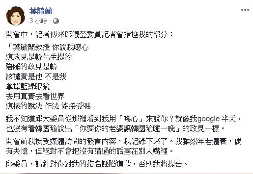 葉毓蘭不滿被批發言噁心,要求邱議瑩道歉否則提告。圖/翻攝自 臉書
