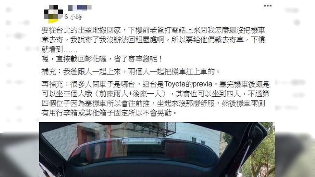 女網友在「爆廢公社」分享老爸的強大事蹟。圖/翻攝自爆廢公社臉書