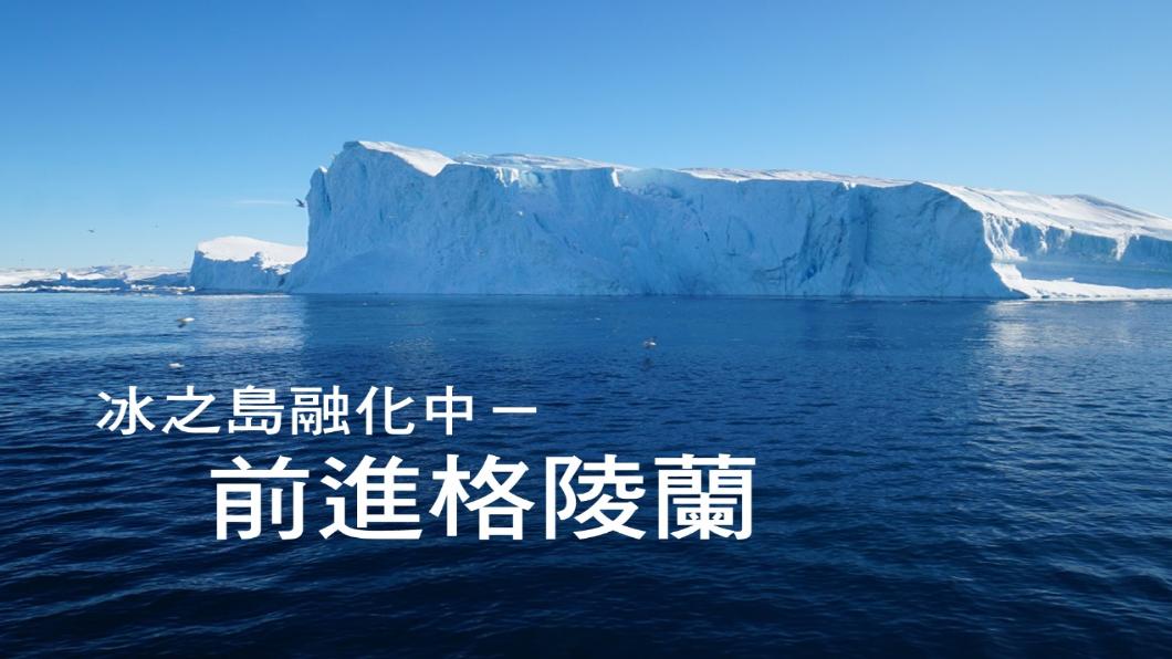 圖/TVBS 冰之島融化中-前進格陵蘭
