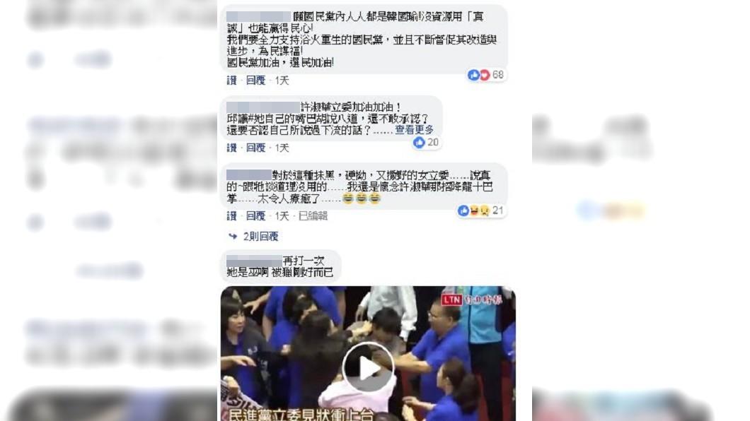 圖/翻攝許淑華臉書