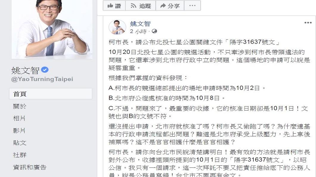 翻攝/姚文智臉書