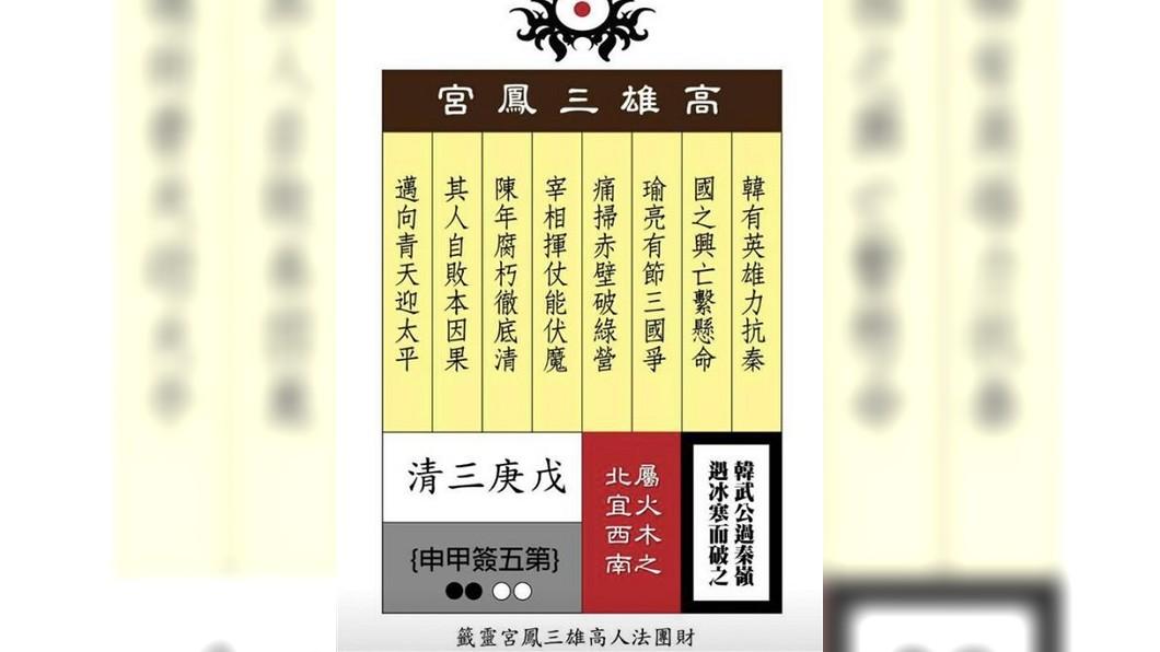 圖/翻攝自網路 籤詩預言「韓國瑜痛宰陳其邁」? 高雄三鳳宮回應了