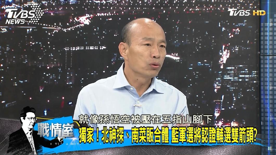 圖/TVBS 高雄人如孫悟空被五指山壓住 咒語就是「台灣人被欺負」