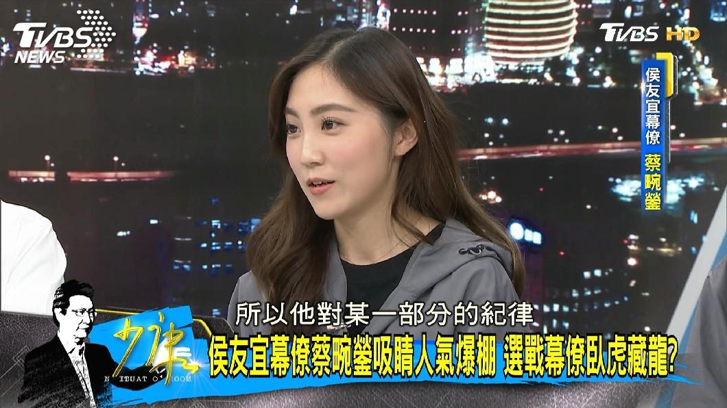 圖/TVBS 正妹幕僚爆:同事看到侯友宜都先做「這件事」