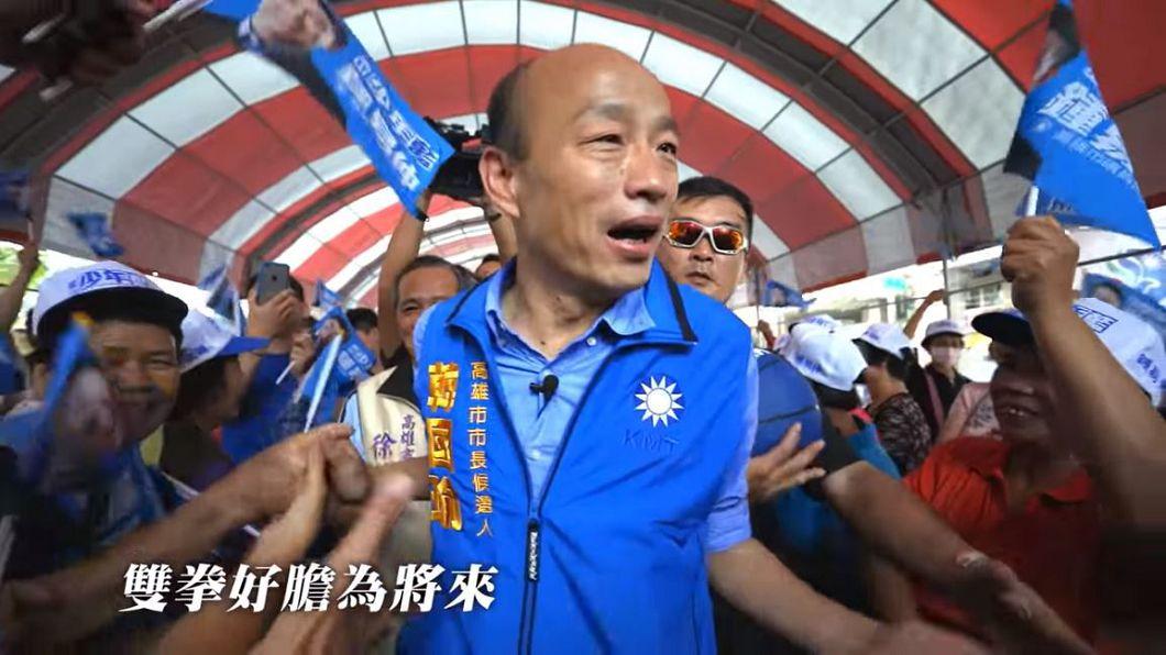 圖/翻攝自韓國瑜官方競選MV 陸客:韓國瑜當選市長必來高雄旅遊