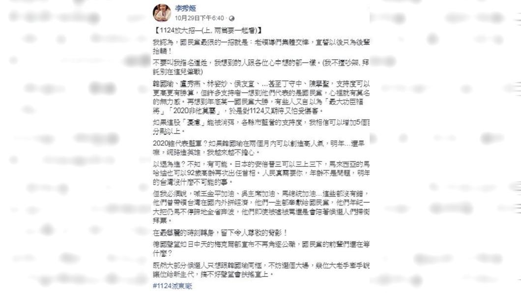圖/翻攝李秀姬臉書