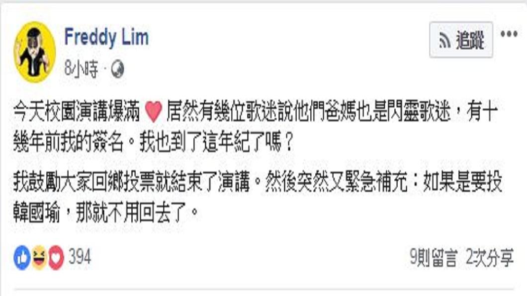 林昶佐在臉書表示,如果學生要返鄉投票是要投韓國瑜的話,那就不用回去了。(圖/翻攝自林昶佐臉書)
