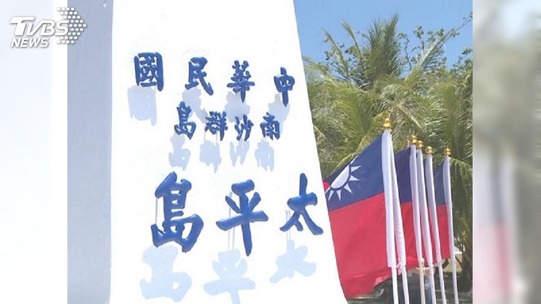 圖/TVBS資料畫面 海巡署太平島演訓 外交部盼相關國家理性看待
