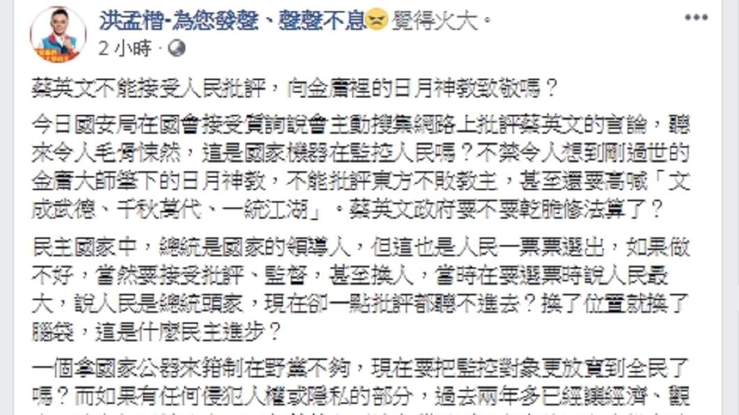 圖/翻攝自洪孟楷臉書