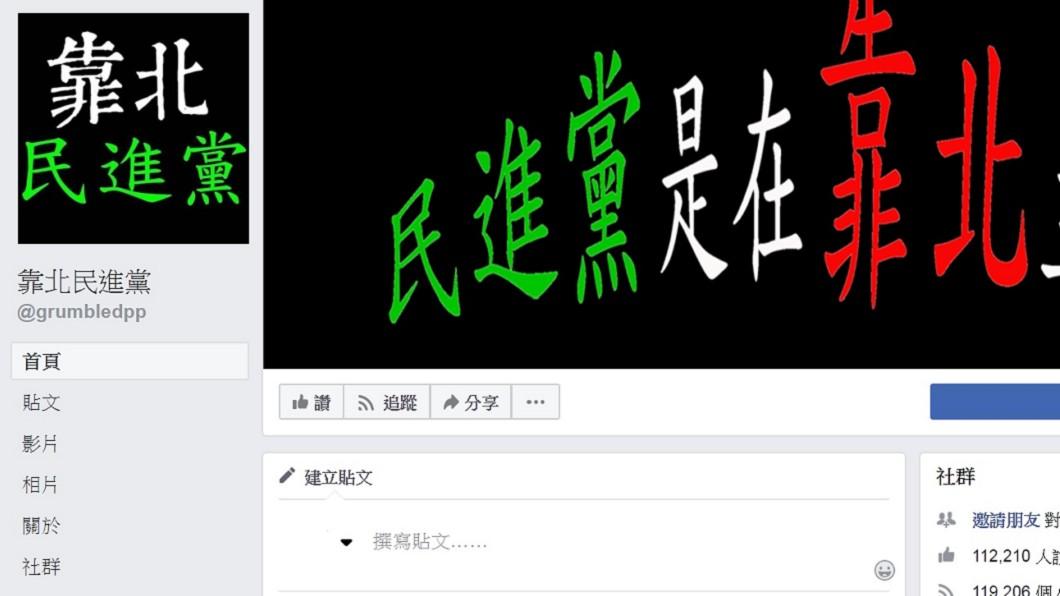 圖/翻攝自「靠北民進黨」臉書